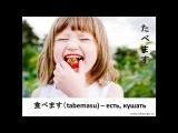 Как выражать свои желания на японском языке. Уроки японского языка для начинающих.
