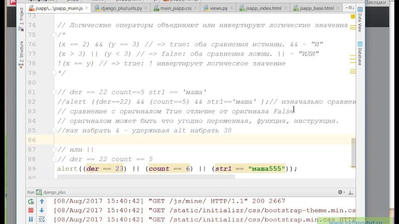 Django JS. Логические операторы и операторы сравнения в JS.