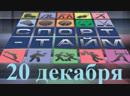 "Спорт-тайм от 20 декабря, ТК ""Волга"""