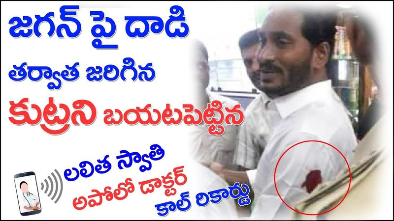Ys Jagan Doctor Voice Leaked | Lalitha Swathi Apollo Hospital Who Treated Ys Jagan Mohan Reddy