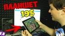 ИГРОВОЙ ПЛАНШЕТ ЗА 20 ДОЛЛАРОВ 1200 РУБЛЕЙ 550 ГРН МЕНЯ ОБМАНУЛИ!