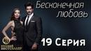 Бесконечная Любовь Kara Sevda 19 Серия. Дубляж HD720