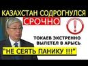 СРОЧНО Это была ПAHИKA ! Президент РК Токаев экстренно отправился в Арысь и СКАНДАЛ в Алматы