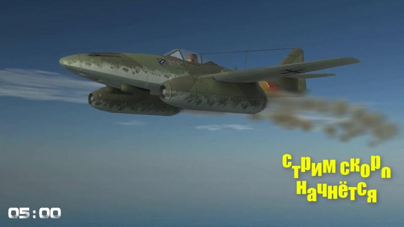 War Thunder ┃Там Абрамса убьют - поднимут вой, начнут добычу поровну делить...