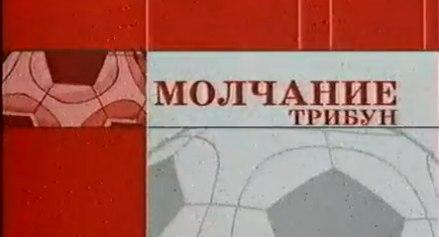 Молчание трибун (Первый канал, 2003) И полетели ножи