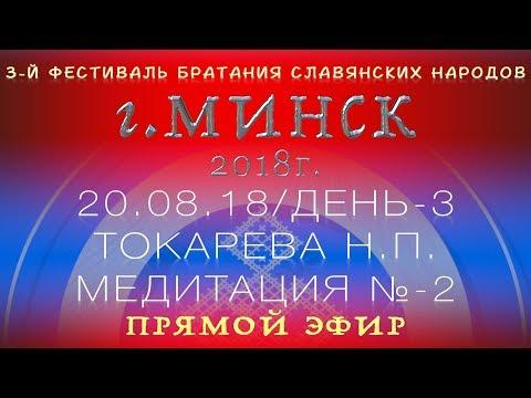 3-й Фестиваль Братания Славянских Народов. 20.08.18.День-3.Токарева Н.П. Медитация №-2.