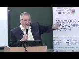 Московский Экономический Форум II. Владимир Жириновский