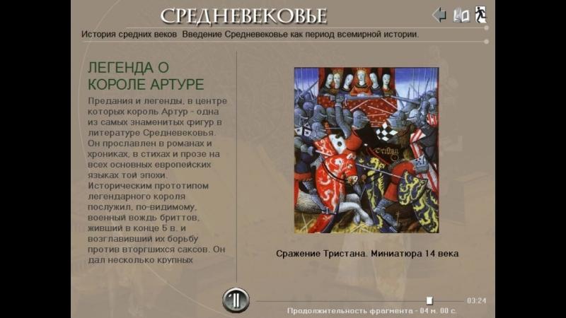 Периодизация и источники по истории средневековья рус История средних веков