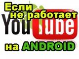 Если не работает Youtube на андроид