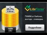 #Форекс, инвестиции|Как Заработать на Форекс от 25.7% в месяц