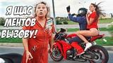 Танец на мотоцикле с девушкой в стрингах - Злая женщина вызвала ГАИ
