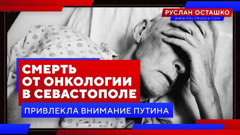 Смерть от онкологии в Севастополе привлекла внимание Путина (Руслан Осташко)