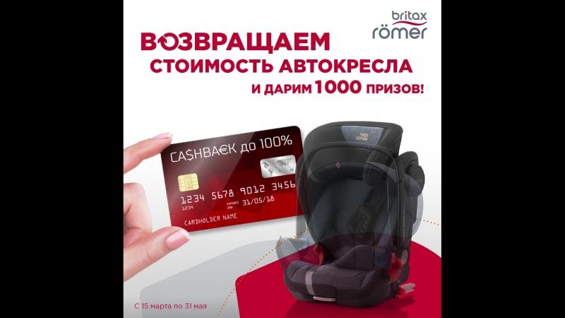№2_1000x1000 Britax Roemer CA$H BA€K