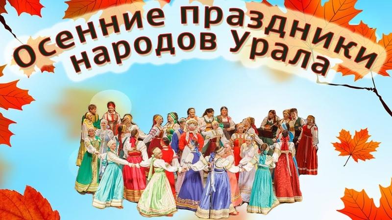 Концерт «Осенние праздники народов Урала» ♫♪