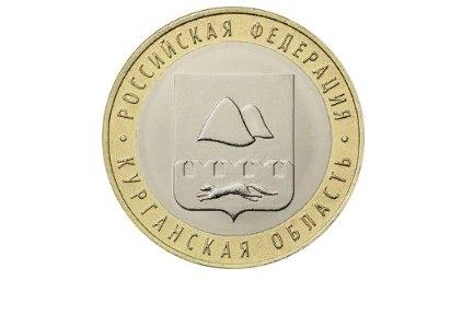 УКурганской области возникла своя монета