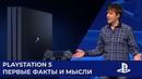 PlayStation 5 или PS4 Pro 2? Первые подробности консоли следующего поколения от Sony.
