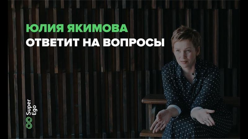 Что делать чтоб преуспеть в сетевом маркетинге Личная история Юлии Якимовой компания Супер Эго