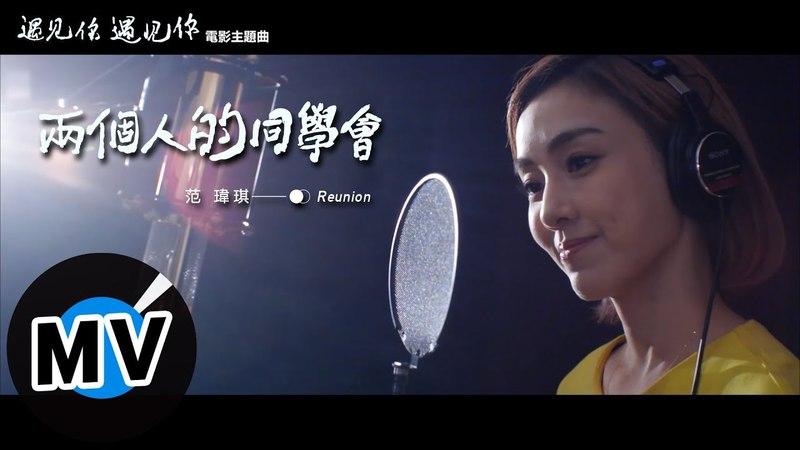 范瑋琪 Christine Fan - 兩個人的同學會 Reunion(官方版MV)- 電影《遇見你,遇見你》主題