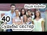 Сериал Судьбы сестер / Маленькие женщины / Küçük Kadınlar 40 серия смотреть онлайн