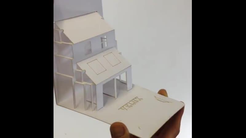 Объемная открытка здания с наклонной крышей