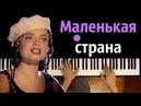 Наташа Королева - Маленькая страна ● караоке | PIANO_KARAOKE ● ᴴᴰ НОТЫ MIDI