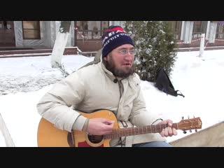 Гитарист поёт песню — Три белых коня