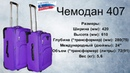 Новый проект 17 озор чемоданов 401 и 407 sumki v