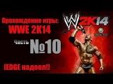 Прохождение игры: WWE 2K14 - #10 [EDGE надоел!!!]
