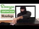 Как стригут православных: Елицы и Исповедь-онлайн .