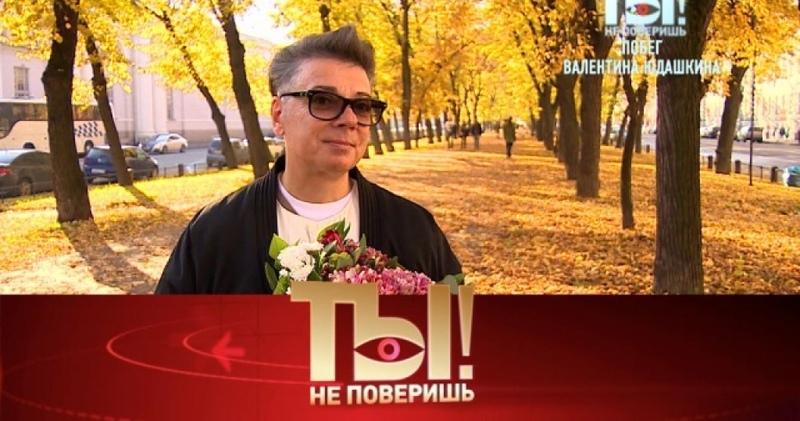 Ты не поверишь юбилей Валентина Юдашкина здоровье Стаса Пьехи и покупки Примадонны