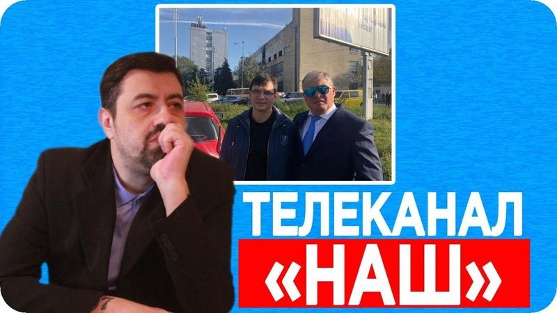События на телеканале Мураева НАШ и только не Червоненко