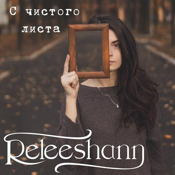 Новый альбом RELEESHANN - С чистого листа (2012)