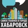 Хабаровск: работа, скидки, акции