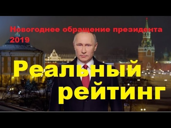 ♐Новогоднее обращение Президента 2019 Реальный рейтинг без кремллеботов♐