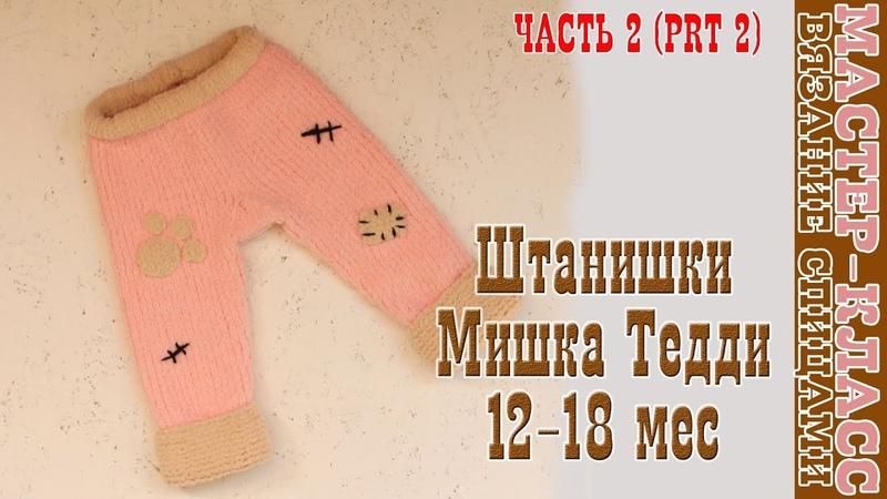 Вязаные штаны Мишка Тедди на возраст 12-18 мес. Плюшевые штанишки спицами. Урок 93. Часть 2