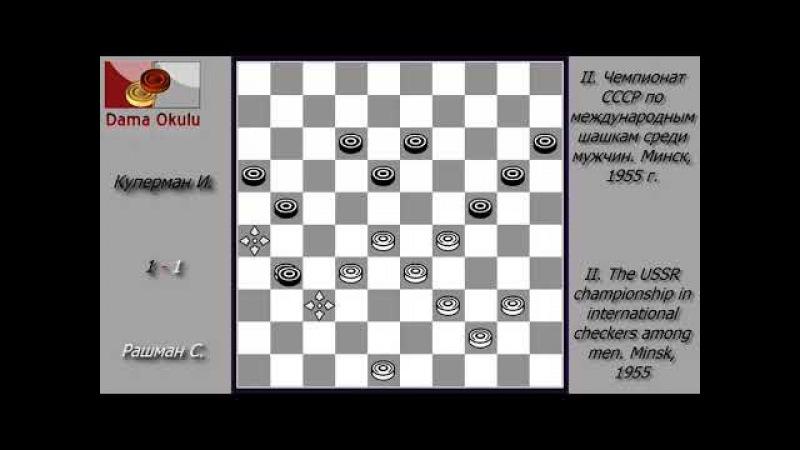 Рашман С Куперман И II Чемпионат СССР по международным шашкам 1955 г