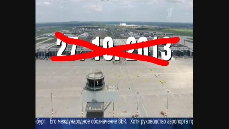 Новости (Первый канал, 09.01.2013) Выпуск в 15:00