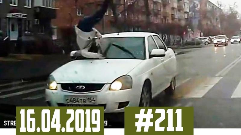 Новые записи АВАРИЙ и ДТП с АВТО видеорегистратора 211 Апрель 16.04.2019