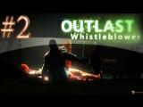 Outlast W