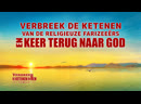 Clip 4 'Verbreek de ketenen van de religieuze farizeeërs en keer terug naar God'