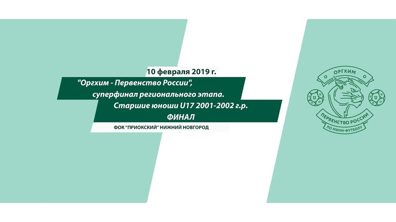 ФИНАЛ Оргхим Первенство России суперфинал регионального этапа Старшие юноши U17