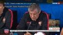 Новости на Россия 24 На матче Кубка Конфедераций в Казани ждут 30 тысяч зрителей