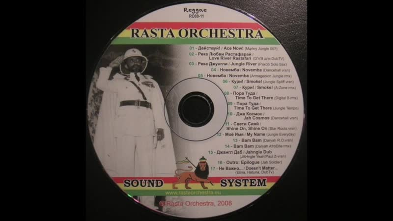 Rasta Orchestra Действуй Act Now Marley Jungle 007 просто отличные ребята из Эстонии очень позитивные