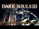 СТРИМ Dark Souls 3 33 Танцовщица Холодной долины