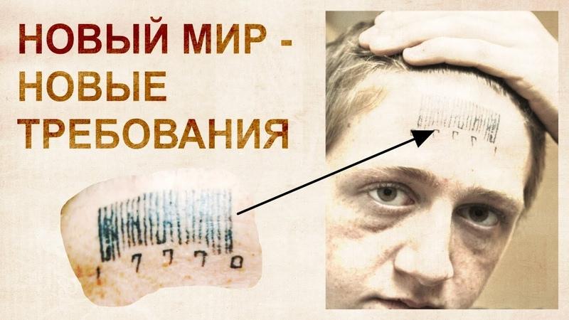 Закон о биометрических данных. Будут ли выжигать ID на лбу у Россиян?