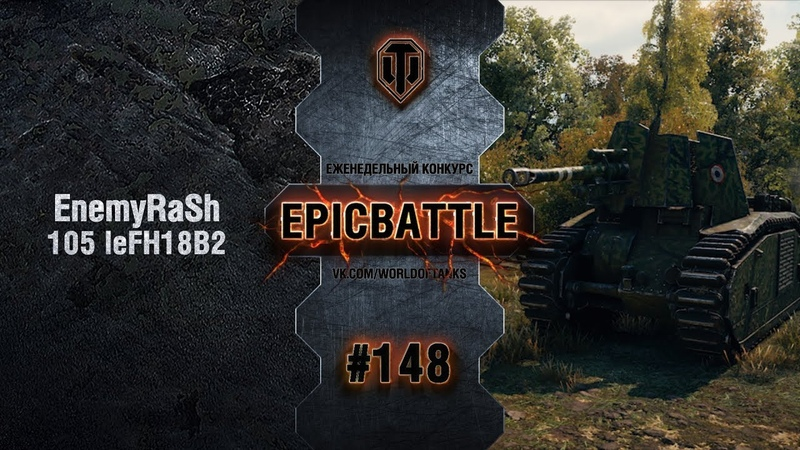 EpicBattle 148: EnemyRaSh / 105 leFH18B2 [World of Tanks]
