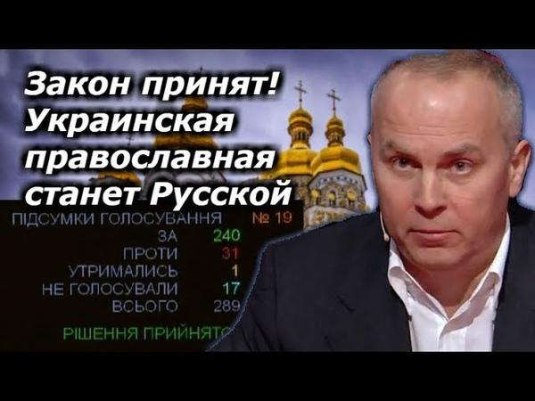 Шуфрич. Рада переименовала Украинскую православную церковь. В чём цинизм ситуации?
