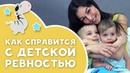 Как справиться с детской ревностью Любящие мамы