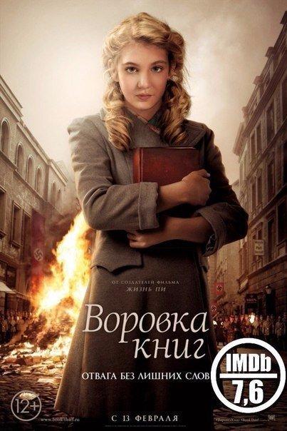 Замечательный фильм, снят по мотивам книги Маркуса Зуcака «Книжный Вор». Очень атмосферный, глубокий фильм о любви, смерти, доброте и справедливости.