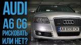 Audi A6 C6: рисковать или нет? #SRT